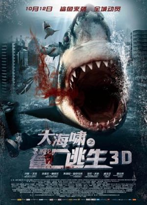 The Chinese movie poster for <i>Bait 3D</i>.