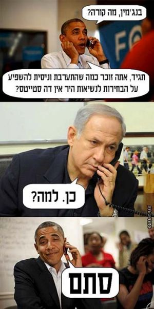 Losing bet … Israeli cartoons mock Benjamin Netanyahu's rejection of Barack Obama's campaign, and show the US ...