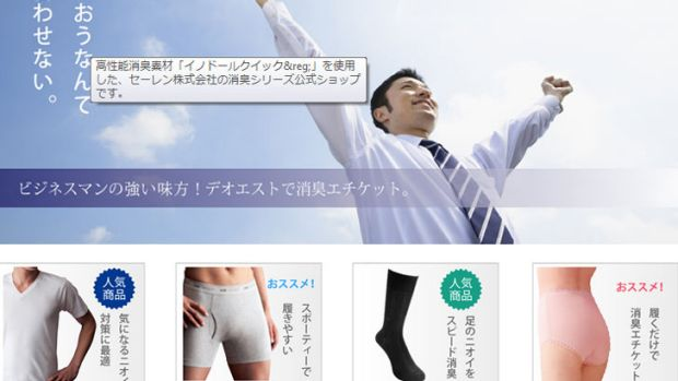 Fresh idea ... Japanese workers are going mad for odour-killing undies.