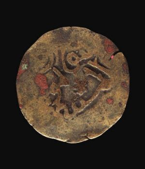 Coin of destiny … one of the copper alloy coins from East Africa's Kilwa Kisiwani sultanate that were found on ...