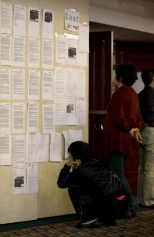 Search operation: Relatives read the latest information in Beijing.