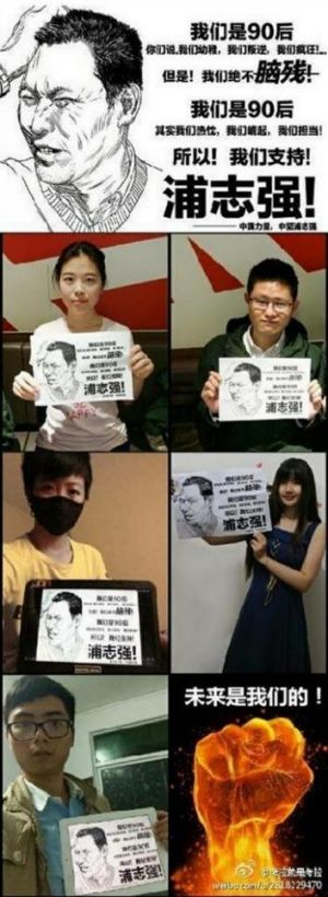Young Chinese put their faces to an online campaign in support of Pu Zhiqiang. The slogan above the flaming fist reads ...