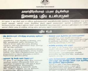 An Australian government leaflet that is handed out to refugees at the camp.