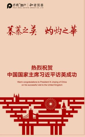 The advertisements contained the same wording in greeting Xi Jinping. Pictured here: The Poly Group advertisement.