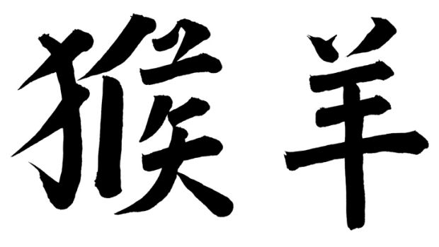 Spot the difference: The Chinese character for a monkey (left) and a goat (right).