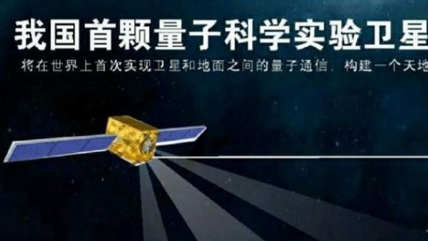 An impression of China's Micius quantum satellite.