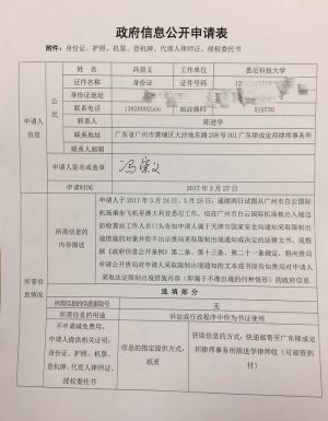 Document signed by Dr Feng, seeking answers under Chinese law.