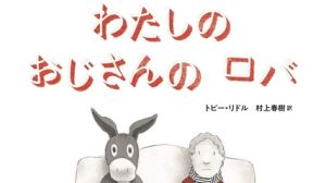 My Uncle's Donkey by Tohby Riddle; translated by Haruki Murakami.