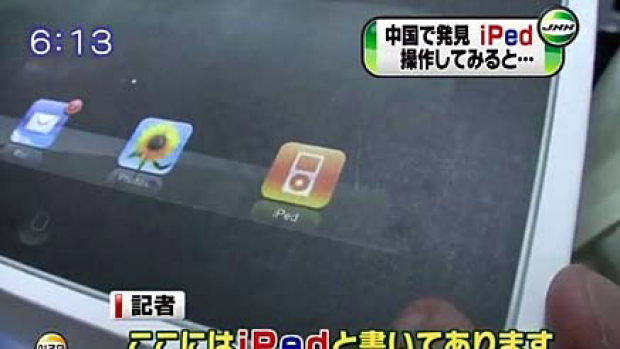 The iPed from Shenzen, China, as reported by Japanese TV news.
