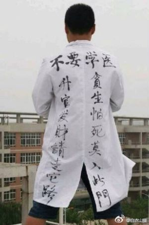 """Don't be a doctor:"" A doctor protesting outside Wenling First People's Hospital."